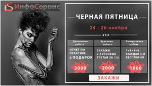 chernaya-pyatnitsa-dlya-sajta-1
