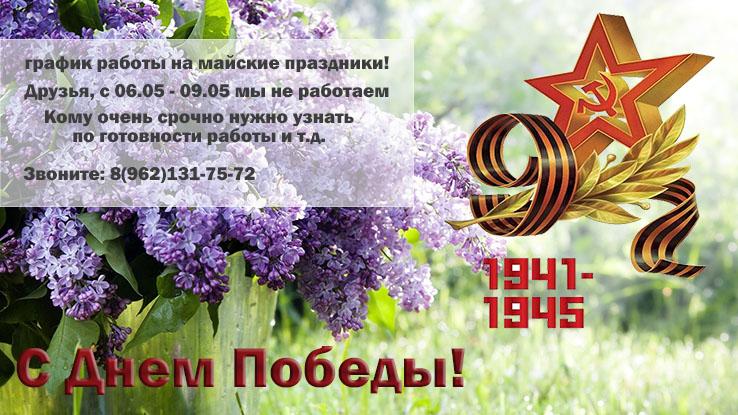 9 мая ИнфоСервис 2