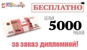 ST 5000 руб